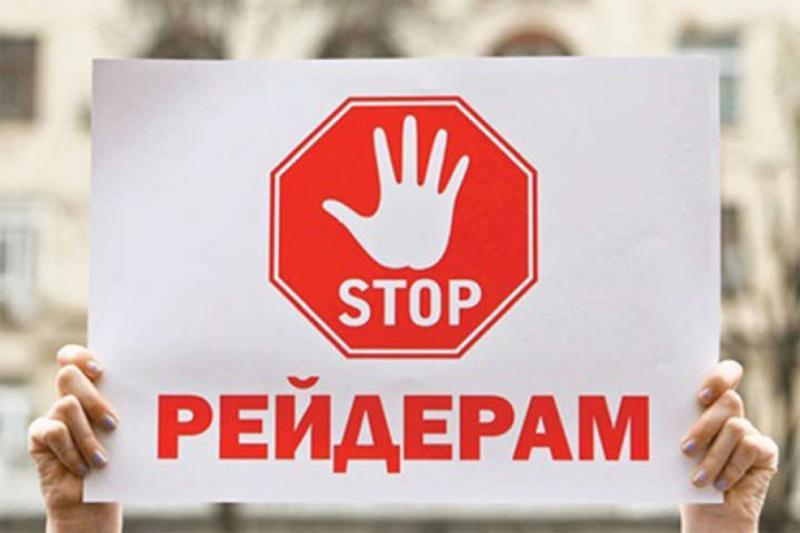 В Україні набув чинності закон про боротьбу з рейдерством