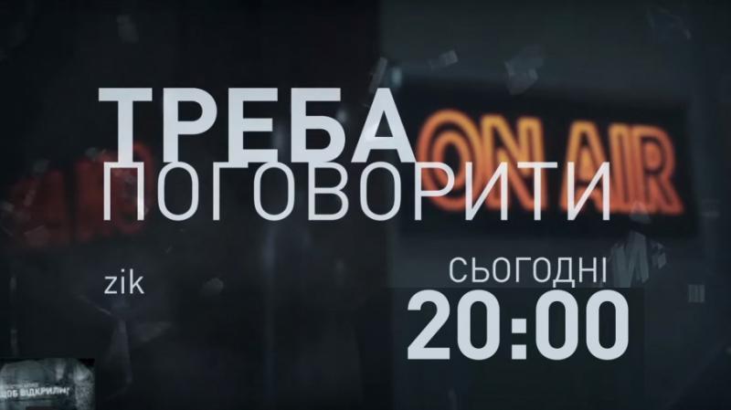 Андрій Ніколаєнко та Сергій Мельничук у програмі «Треба поговорити» на ZIKу – повне відео