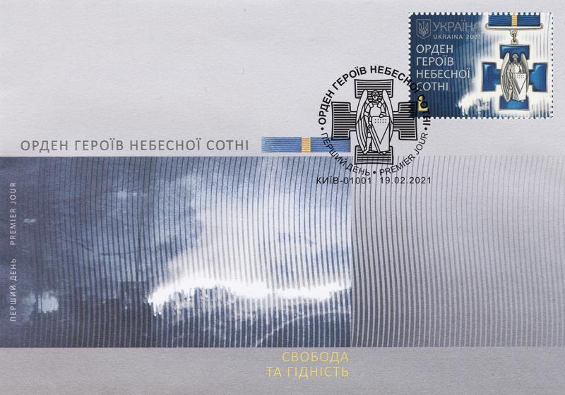 Укрпошта вшановує Героїв Небесної Сотні новим випуском поштових марок