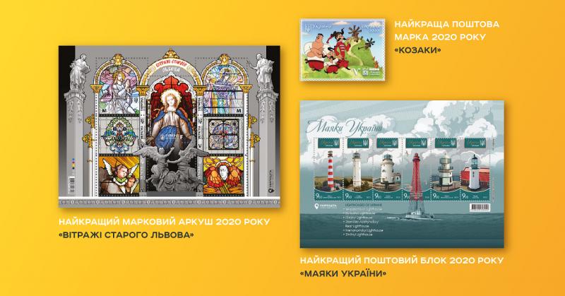 Поштова марка «Козаки» із доповненою реальністю визнана кращою у 2020 році