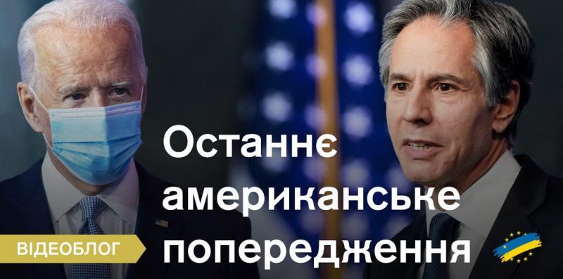 Боррель обговорив з держсекретарем США агресивну поведінку РФ