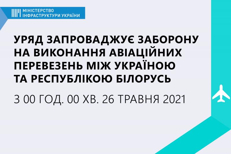 Уряд запроваджує заборону на виконання авіаційних перевезень між Україною та Республікою Білорусь